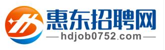 惠东招聘网